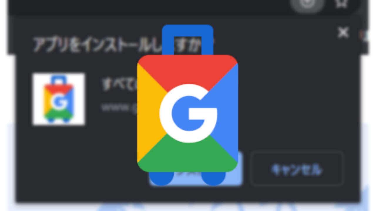 旅行プランナーサービス「Google Travel」がPWAに対応