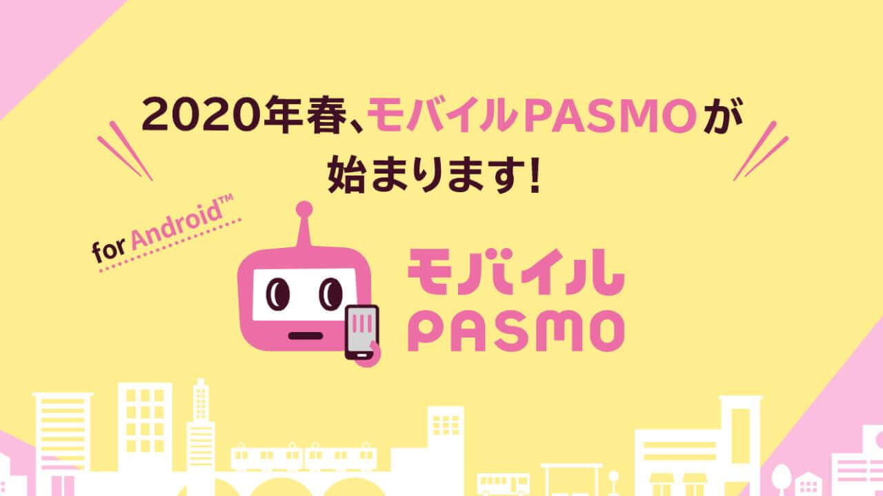 「モバイルPASMO」Android向けに2020年春提供へ