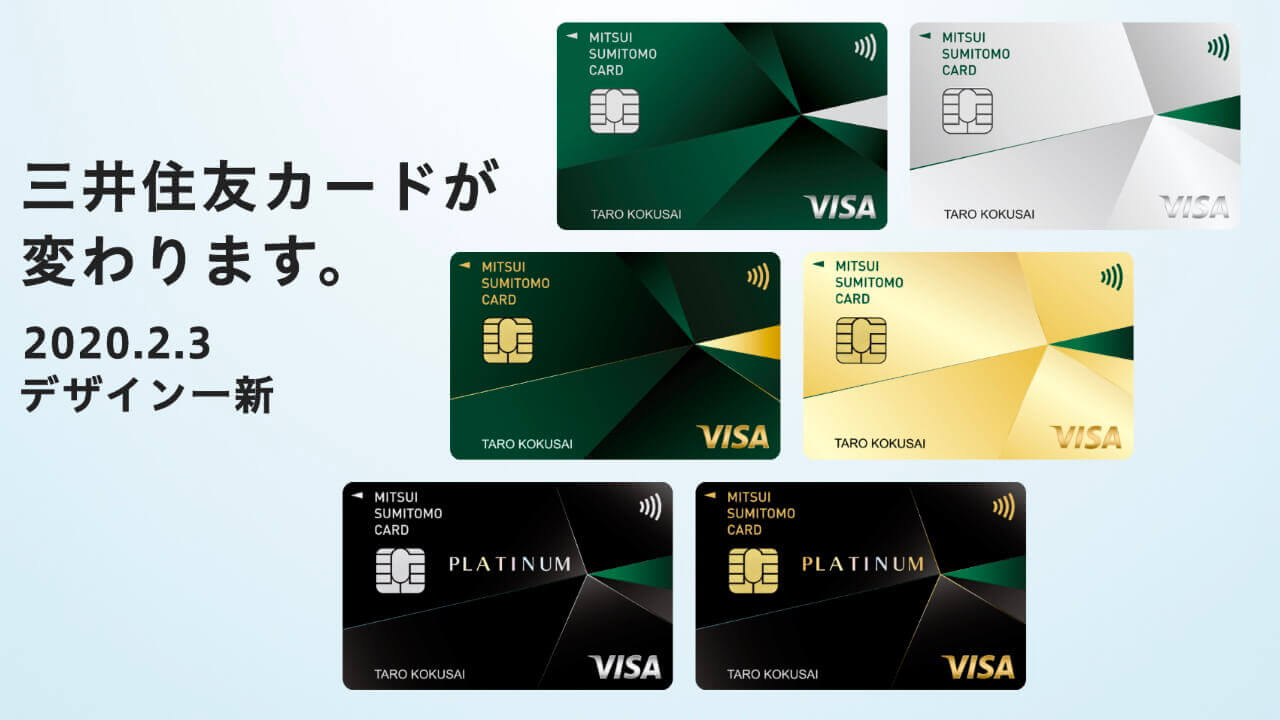 新「三井住友カード」発行開始