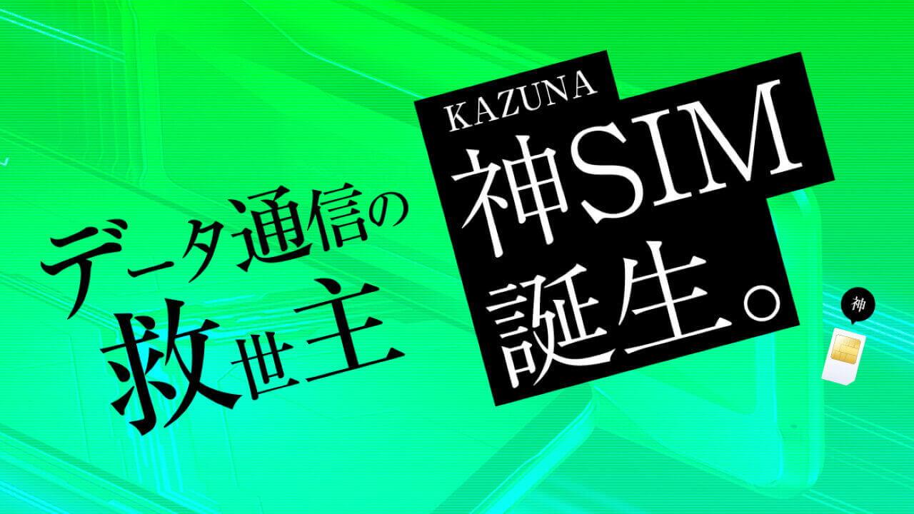 TAKUMI JAPAN、100GBor無制限「神SIM」提供開始