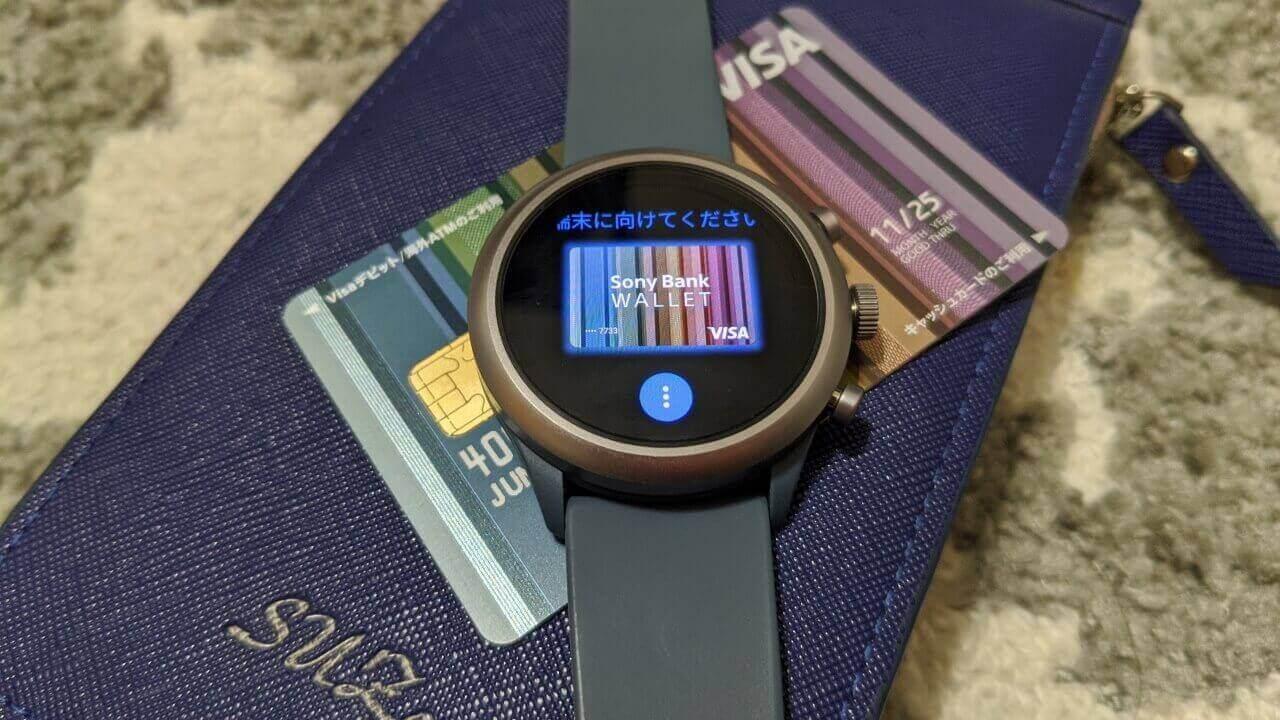 Wear OSの国内「Google Pay」がついに解禁?【レポート】