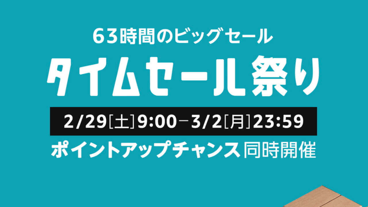 63時間の「Amazonタイムセール祭り」2020年2月29日9時より開催