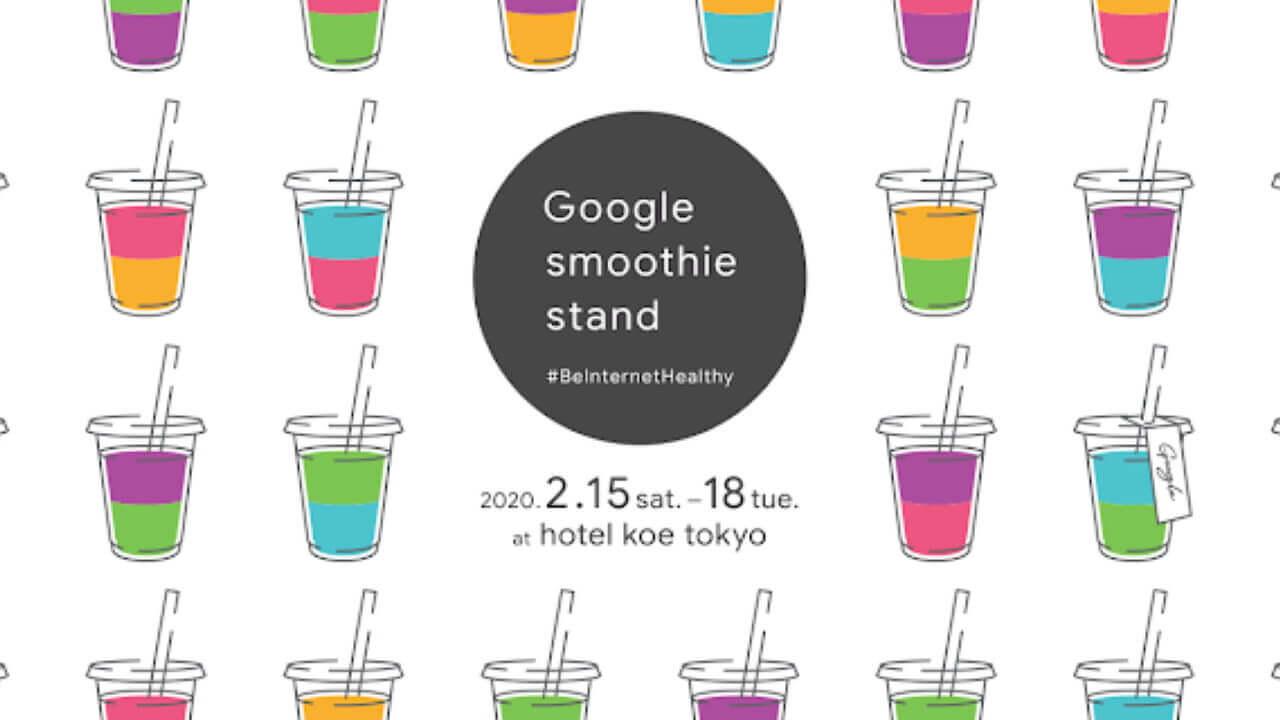 「Google smoothie stand」4日間限定で渋谷にオープン