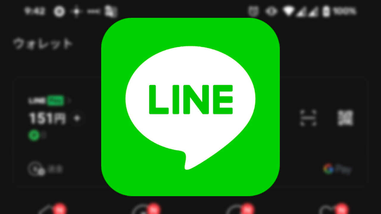 Android「LINE」ウォレットタブ刷新、「Google Pay」登録ボタン新設