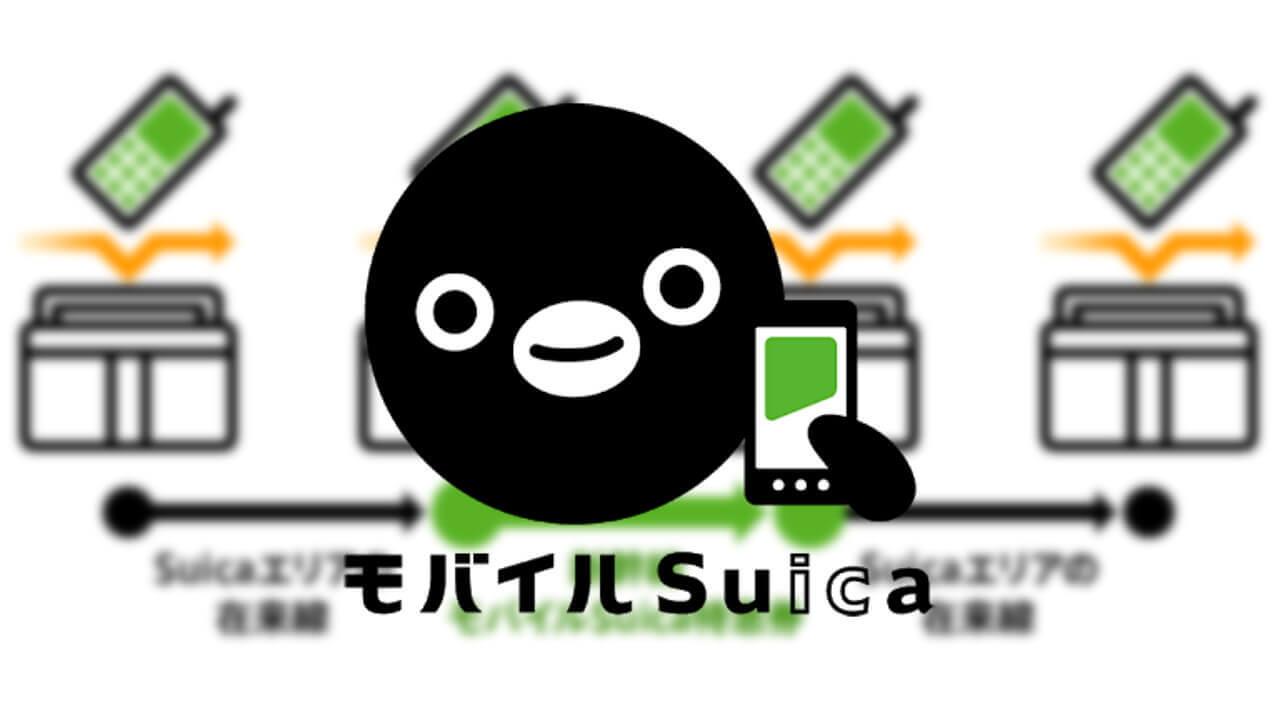 「モバイルSuica特急券」は「新幹線eチケットサービス」へ