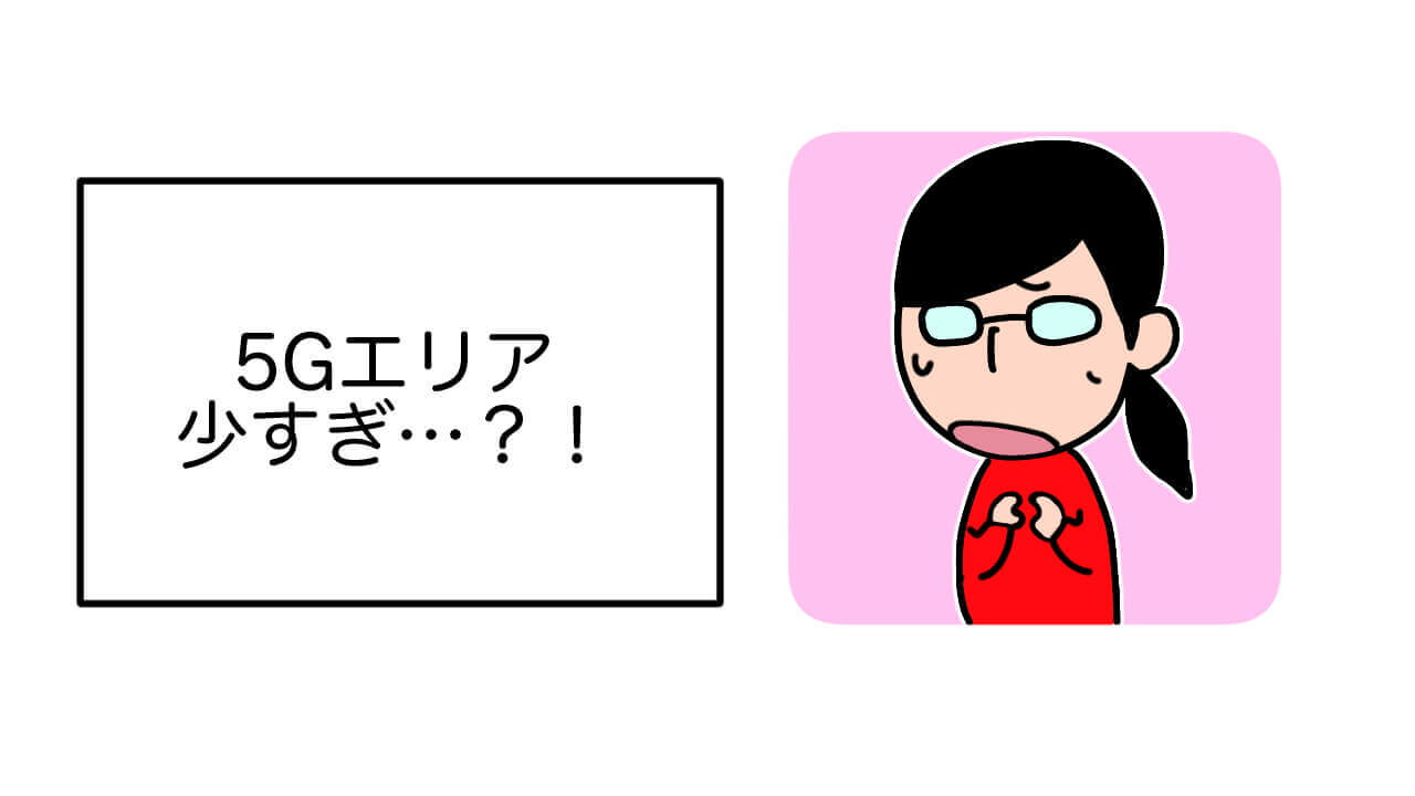 5Gエリア少なすぎ・・・?!【akutaji Vol.61】