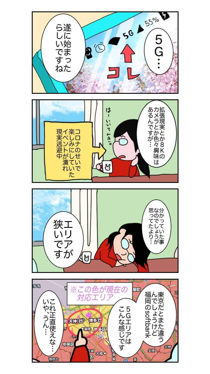 エリア 日本 5g