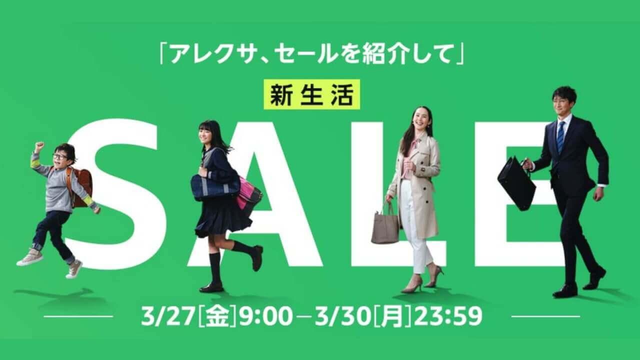 本日終了「Amazon 新生活セール」【3月30日23時59分まで】