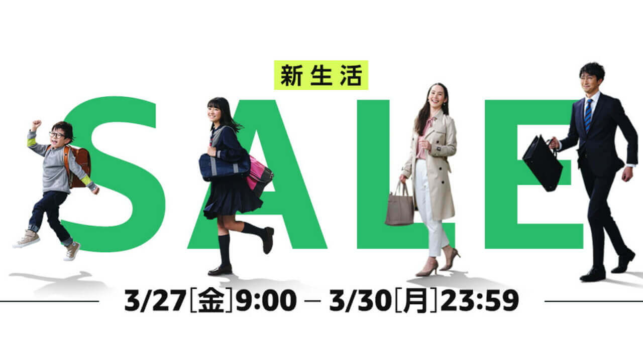 「Amazon 新生活セール」2020年3月27日9時より開催