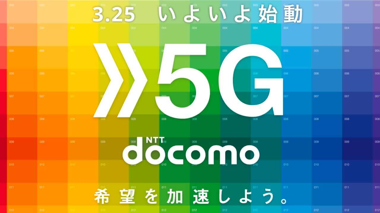 ドコモ、電話対応による5Gプラン契約変更開始