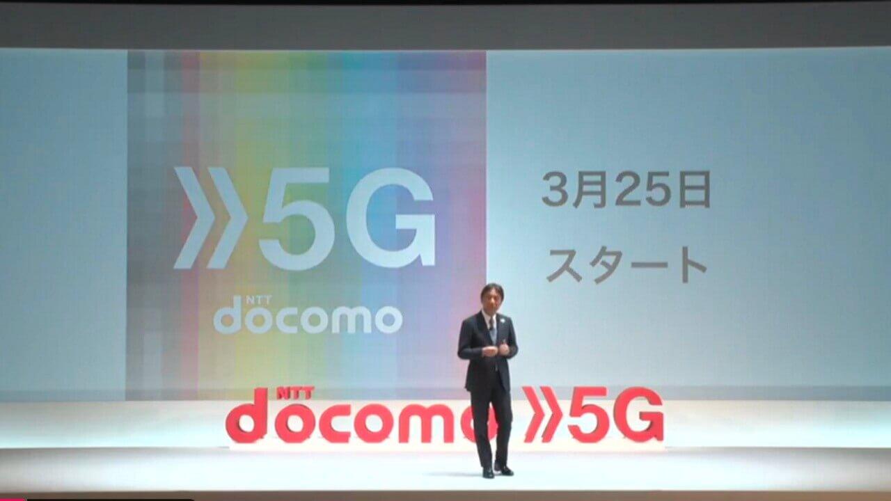 NTTドコモ、次世代通信「5Gギガホ/ギガライト」を3月25日に提供開始