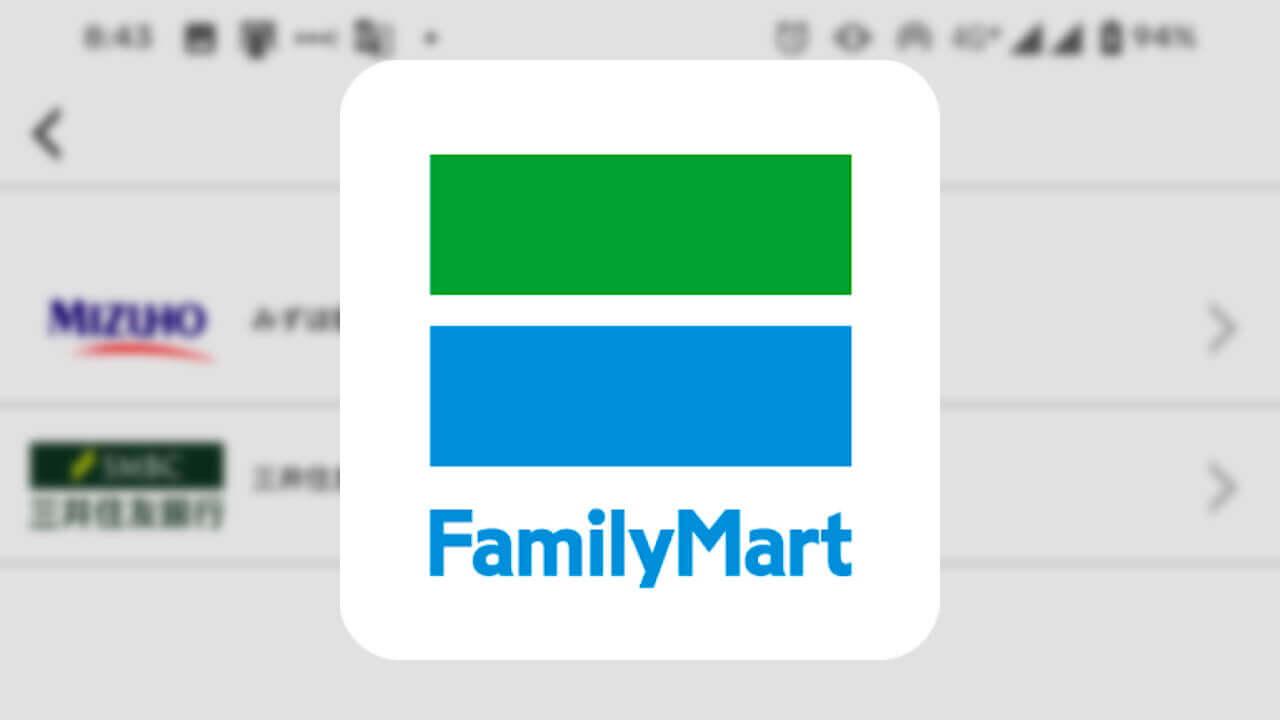 「ファミペイ」アプリに銀行口座からのチャージ機能が追加