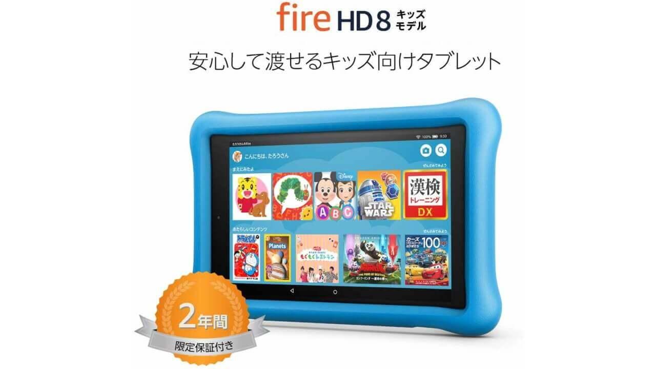 「Fire HD 8」キッズモデルが6,000円引きの超特価!