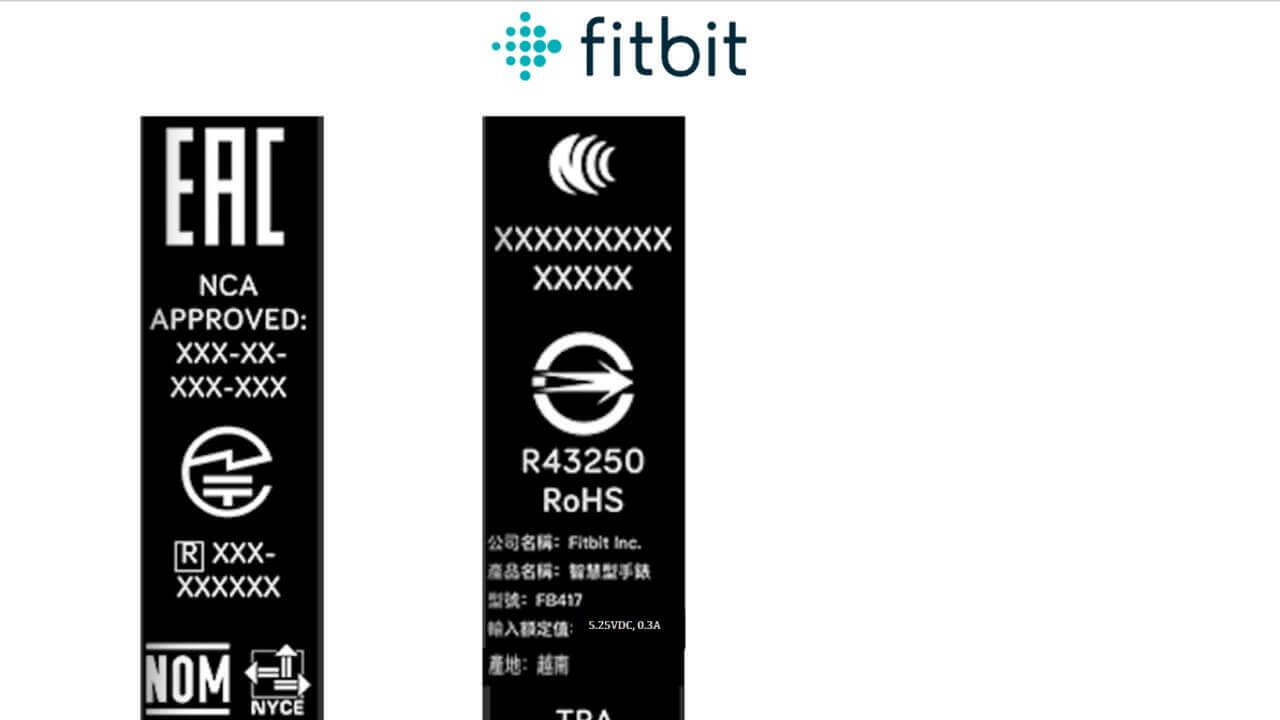 Fitbitの新アクティビティートラッカーがFCC認証取得、Google買収後初