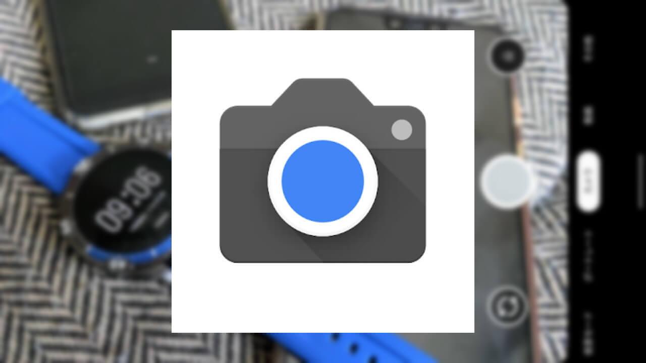 「Googleカメラ」アプリがアップデート【v7.3.020.296349306】