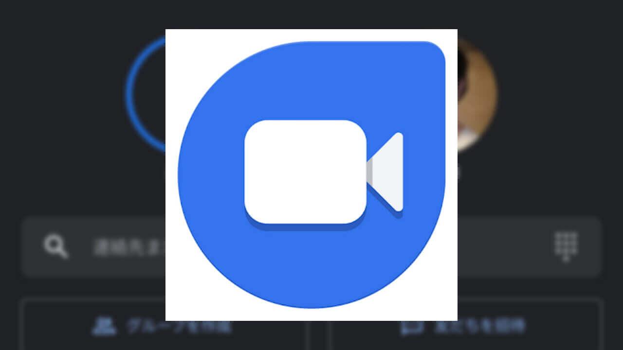 「Google Duo」グループ通話最大人数が12名に拡大