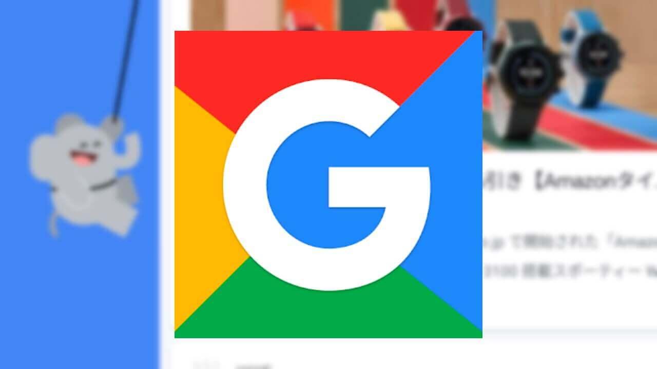 「Google Go」のイースターエッグ?発見