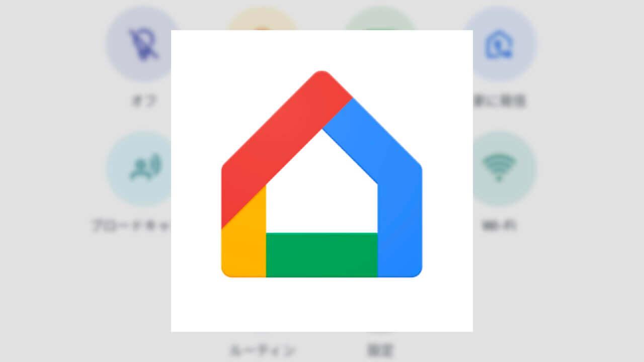 「Google Home」アプリにライトON/OFFクイック操作など新機能追加へ