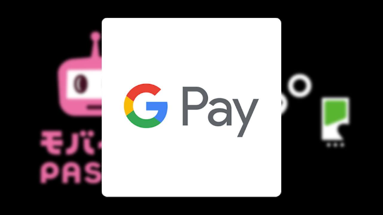 「Google Pay」起動中は「モバイルPASMO」「モバイルSuica」どっち?検証