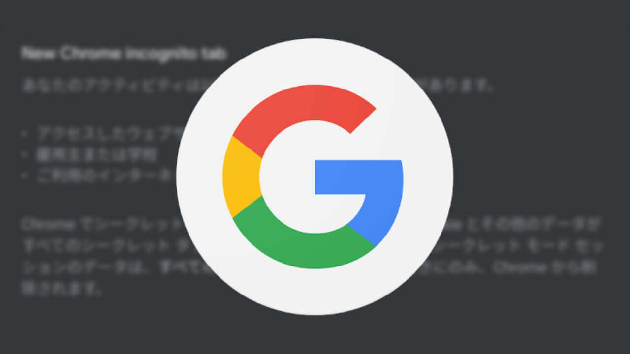 Android「Google」アプリのシークレットモードがわかりやすく名称変更