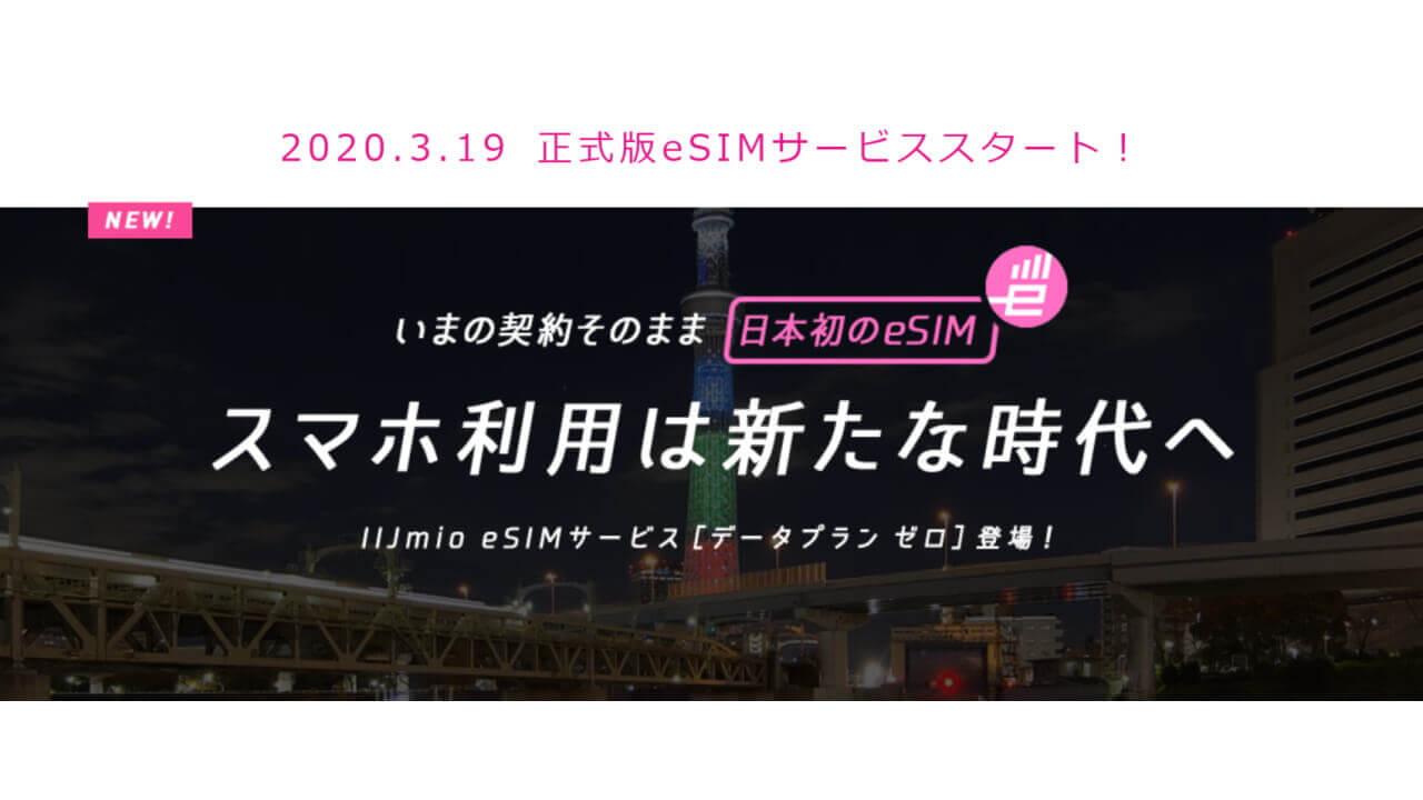 正式版「IIJmio eSIMサービス データプラン ゼロ」3月19日提供開始