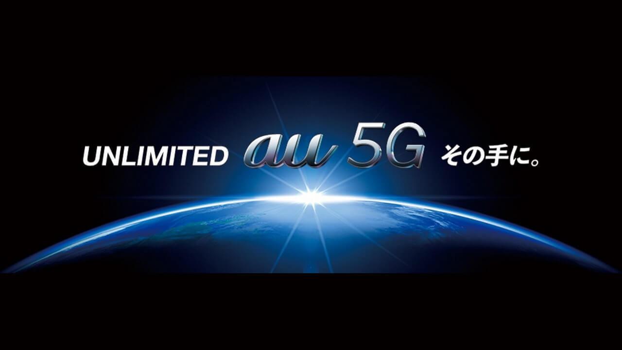 KDDI、次世代通信サービス「au 5G」を3月26日より開始