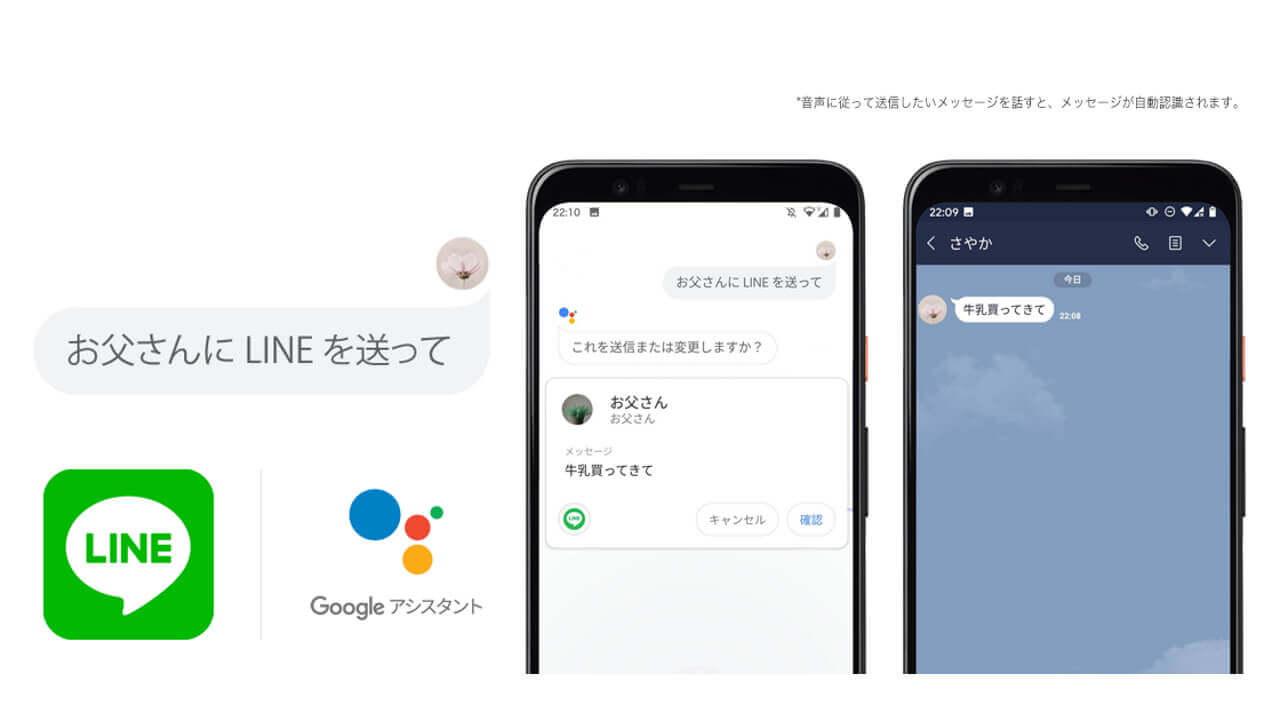 ついに「OK Google、LINE送って」が可能に!「Google アシスタント」対応