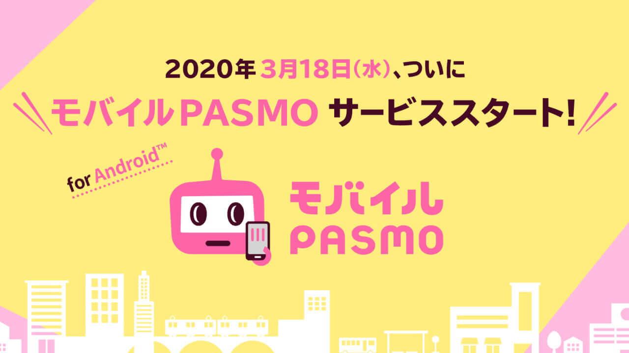 「モバイルPASMO」Android向けに3月18日サービス開始