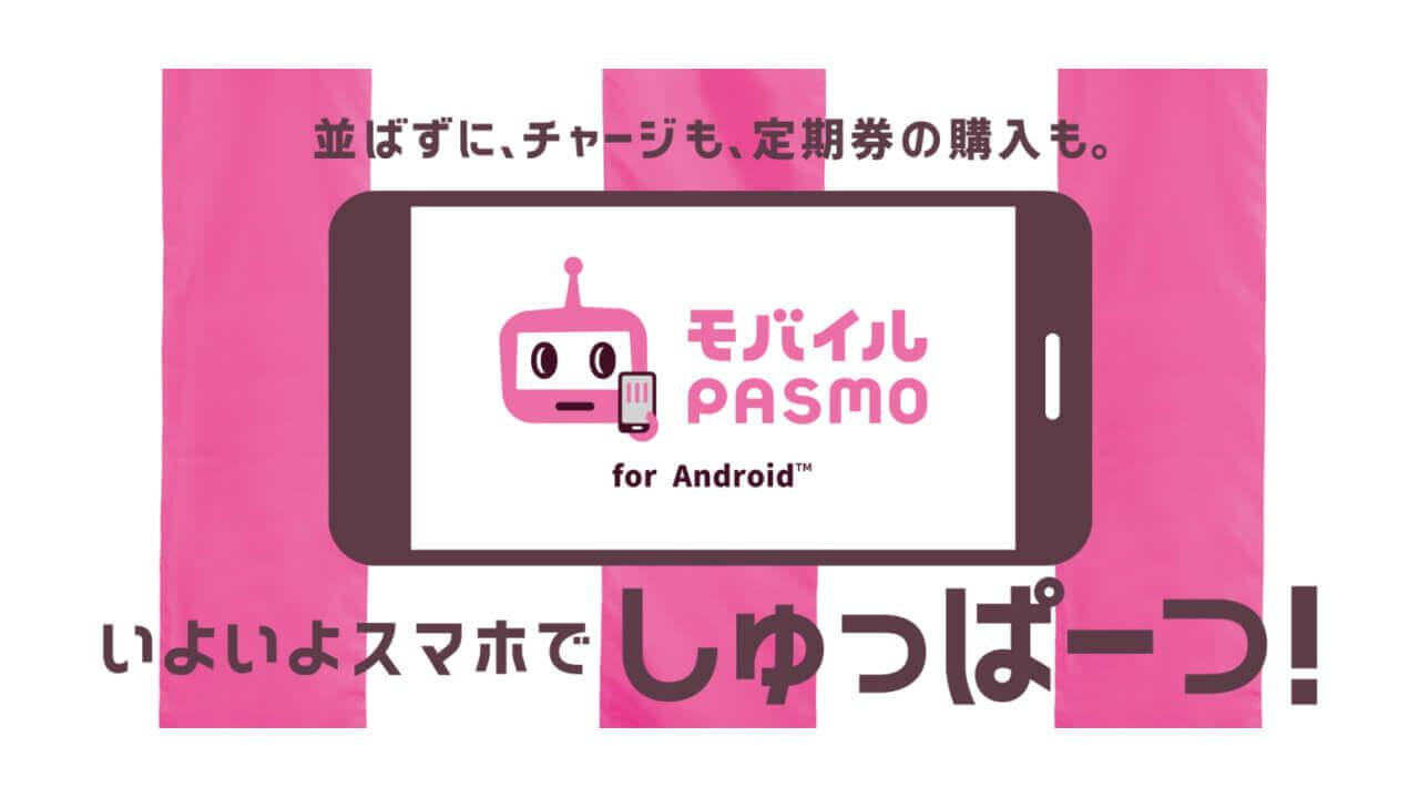 「モバイルPASMO」提供開始!