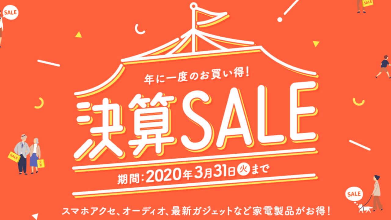 PayPayモールで特価「Osmo Pocket/Action」がさらに2,020円引き+最大25%ポイント還元の超特価!