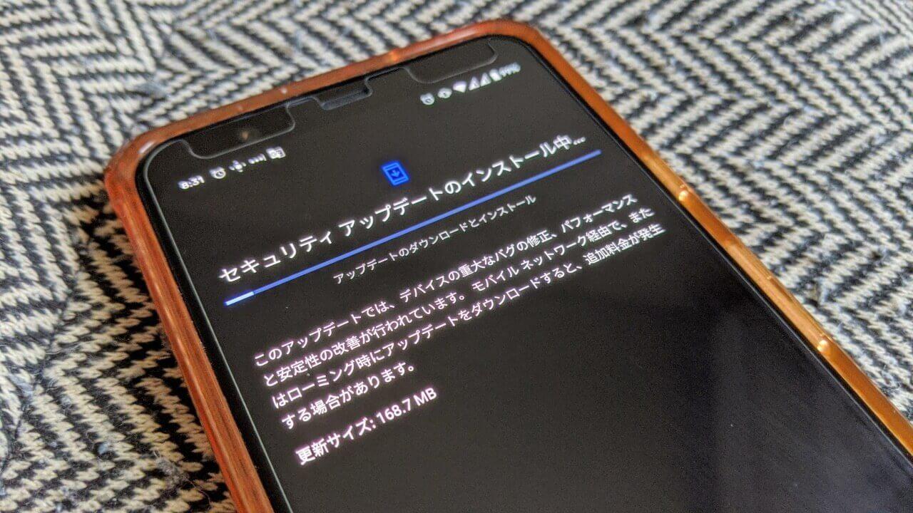 国内版「Pixel 4」に2020年3月のセキュリティアップデート配信
