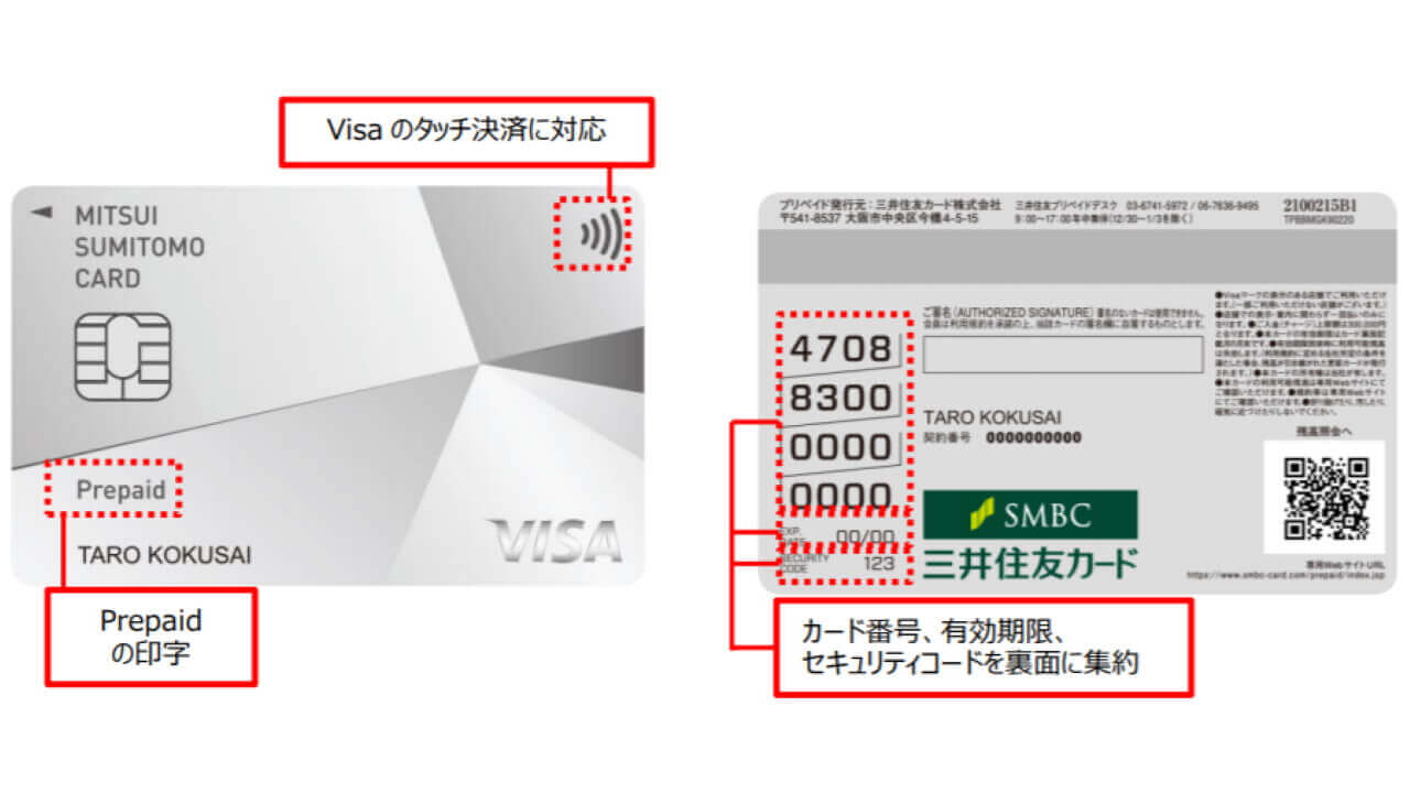 三井住友カード「Visa プリペ」が「Google Pay」対応