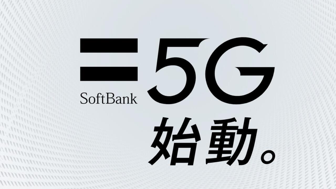 3月27日よりついに「SoftBank 5G」開始