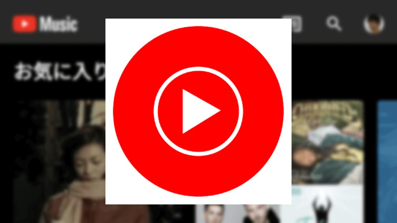 「YouTube Music」楽曲アップロード機能提供開始