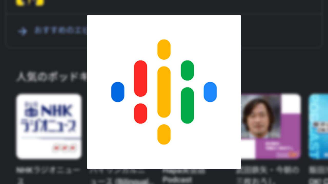 「Google ポッドキャスト」アプリがダークモードをサポート