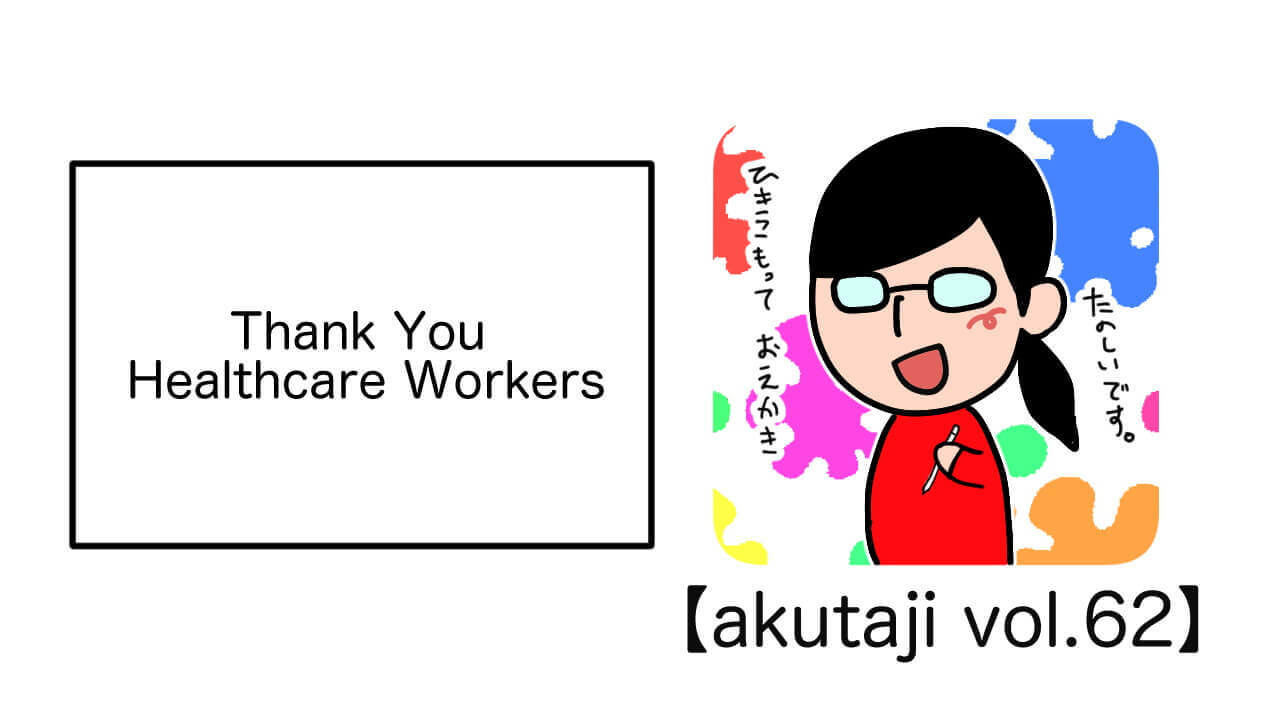 Thank You Healthcare Worlers【akutaji Vol.62】