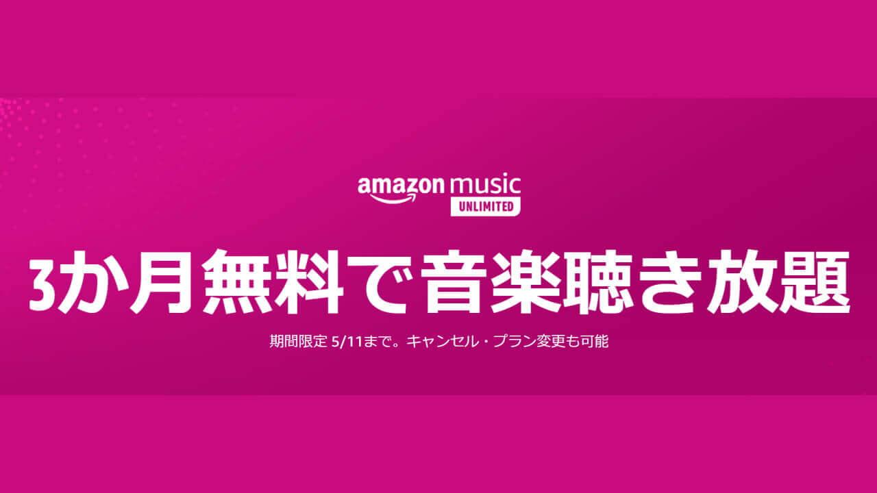 「Amazon Music Unlimited」新規登録で3か月無料【6月15日まで期間延長】
