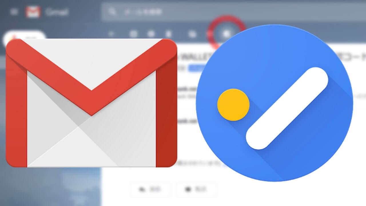 WEB版「Gmail」からダイレクトにタスク追加が可能に