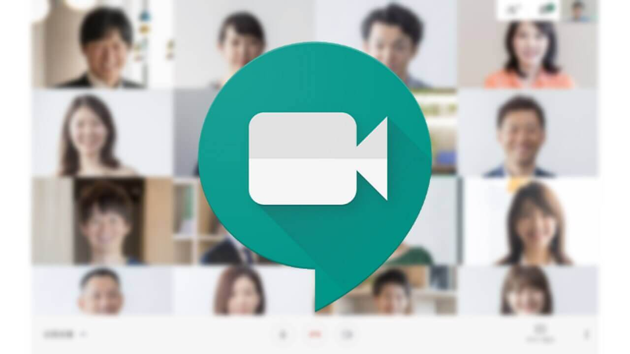 オンラインビデオ会議「Google Meet」5月初旬より一般開放へ