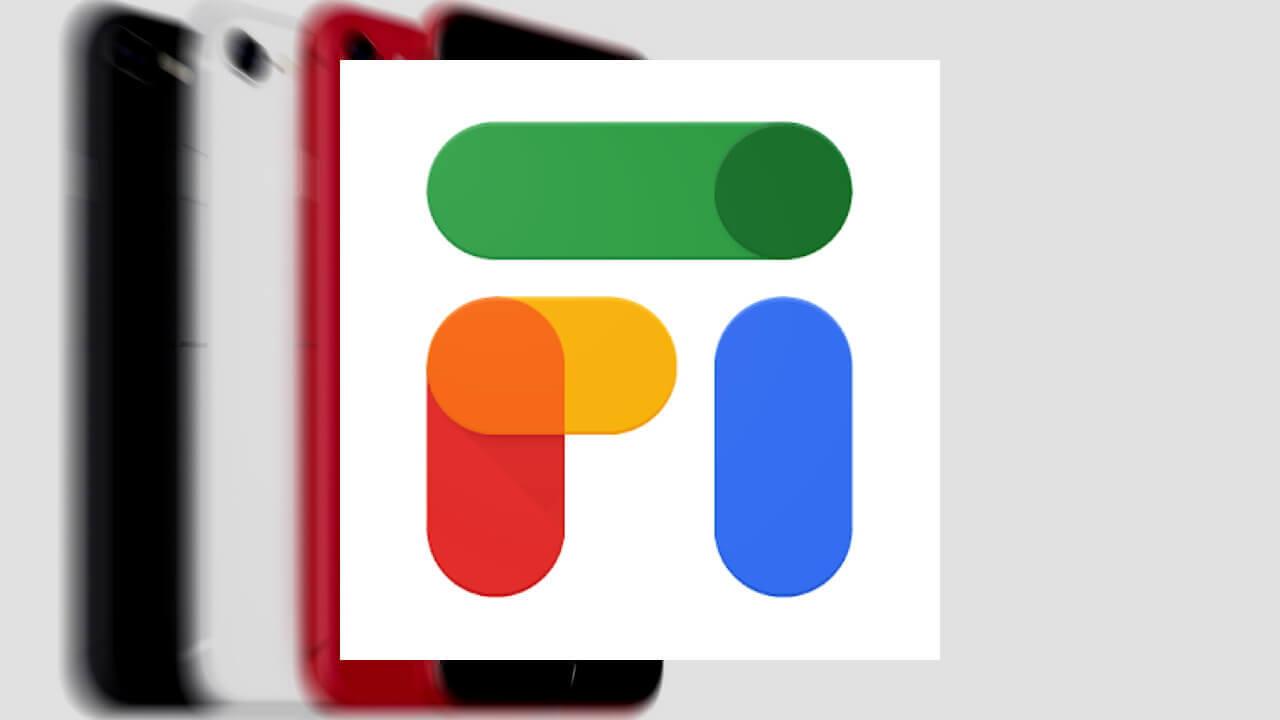 iPhoneでeSIMを利用した「Google Fi」アクティベーションが可能に