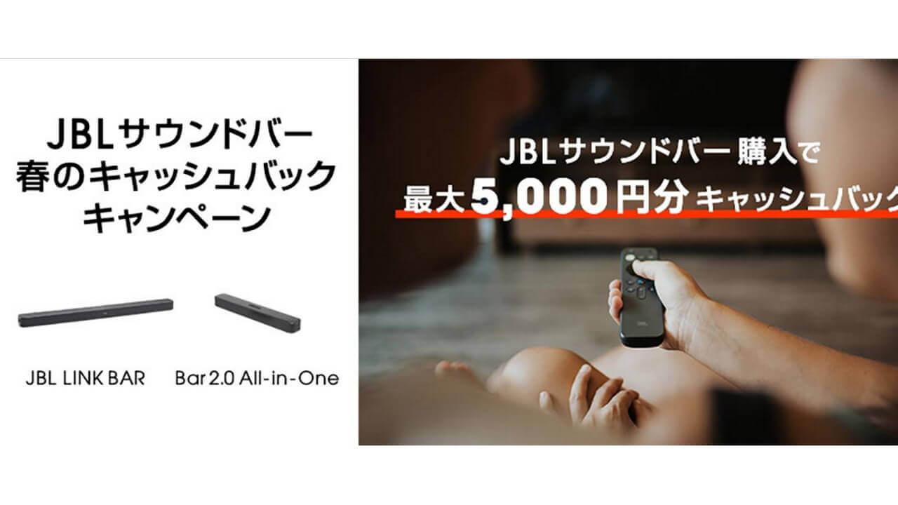 Android TVサウンドバー「JBL LINK BAR」購入で5,000円キャッシュバック