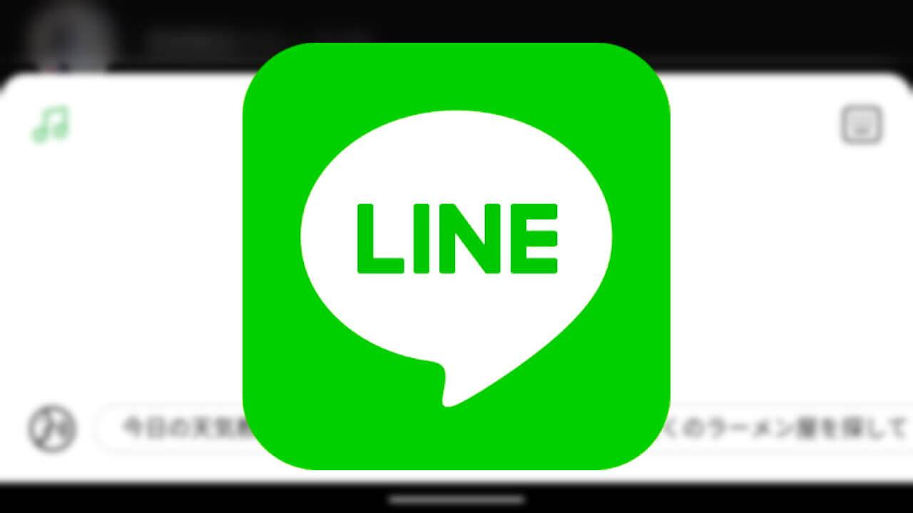 iOS「LINE」にAIアシスタント「Clova」追加、天気やニュースを声で検索