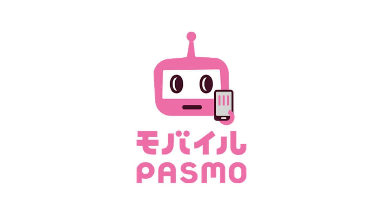 「モバイルPASMO」がアップデート【v1.0.2】