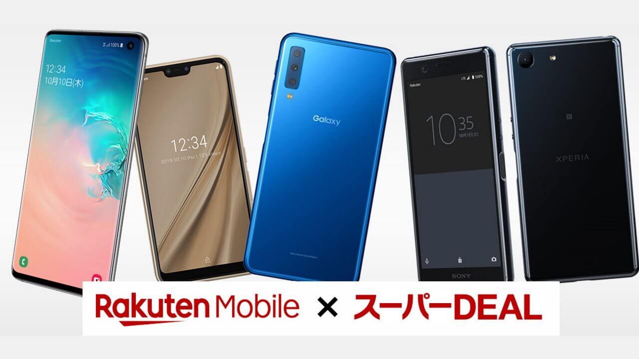 対象スマートフォンが最大50%ポイント還元「楽天モバイル×スーパーDEAL」開始