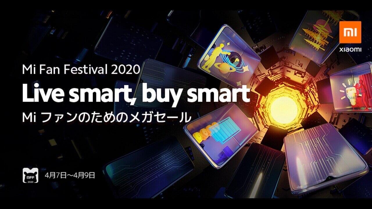Xiaomi、最大セール「Mi Fan Festival 2020」を4月7日より開催