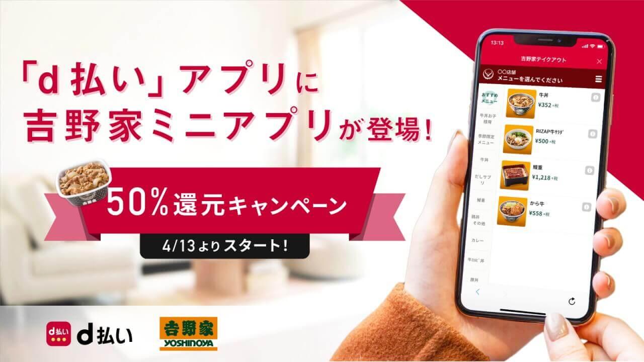 「d払い」アプリに吉野家モバイルオーダー機能追加へ、50%還元キャンペーンも