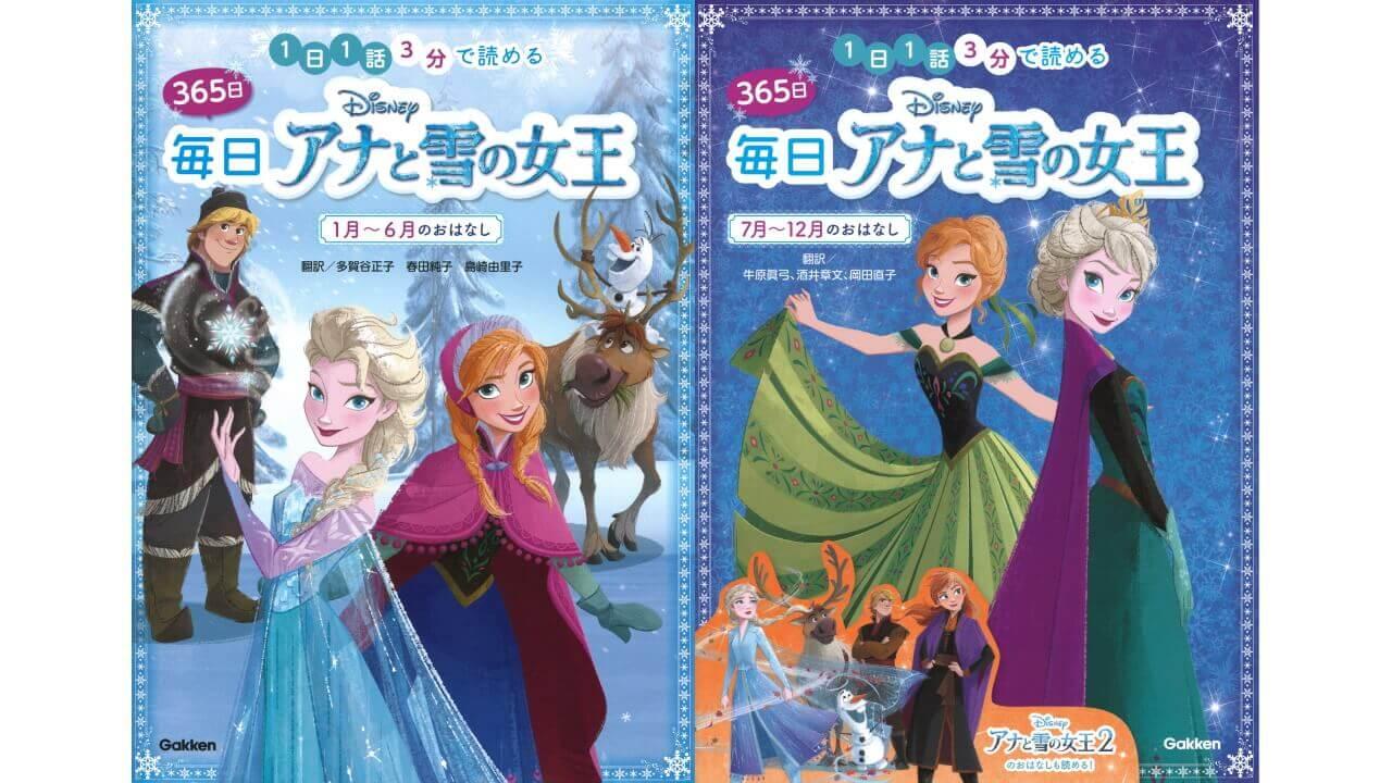 1か月限定「365日毎日アナと雪の女王」提供開始