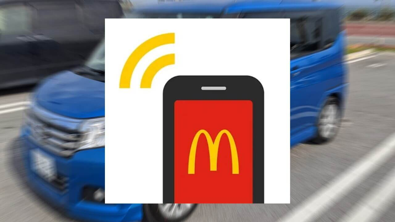 Android「マクドナルド モバイルオーダー」が駐車場受け取りをサポート