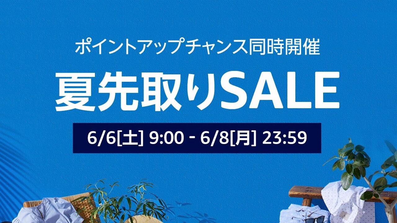 Amazon「夏先取りセール」開始【6月8日まで】