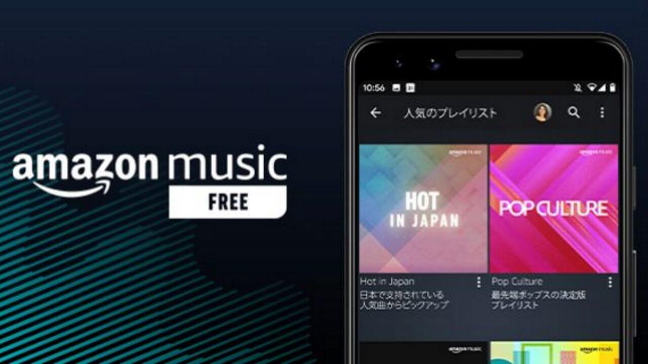 無料音楽ストリーミング「Amazon Music Free」提供開始